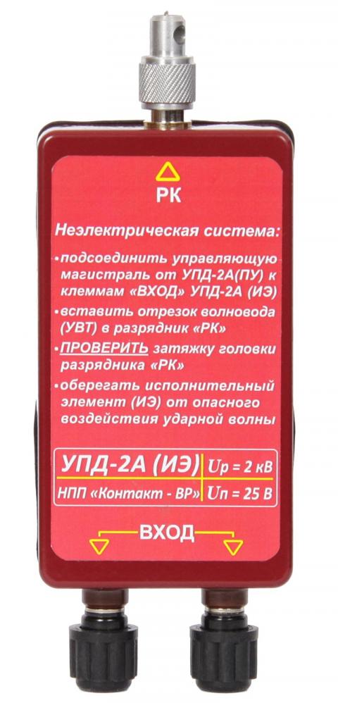 УПД-2А